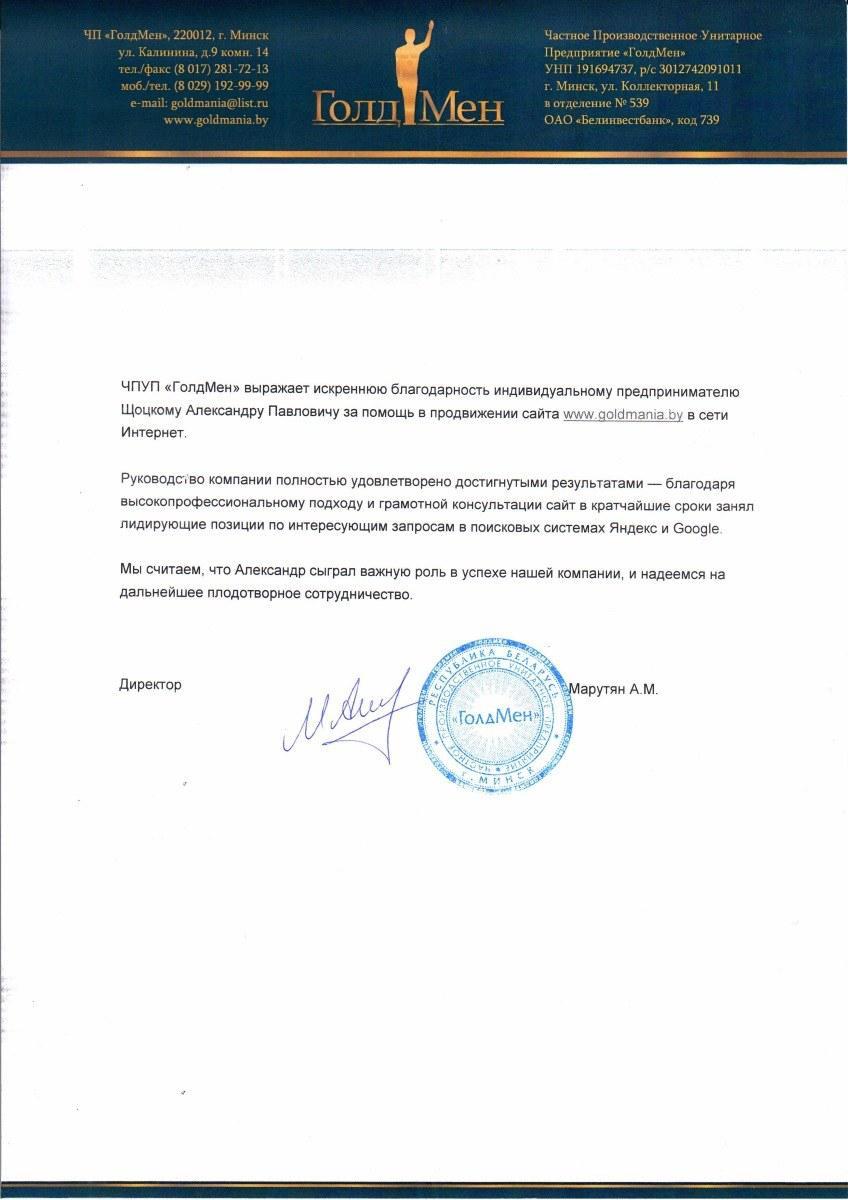 ЧПУП «ГолдМен»