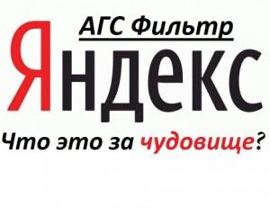 Что такое АГС Яндекса