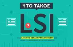 Что такое латентно-семантический индекс