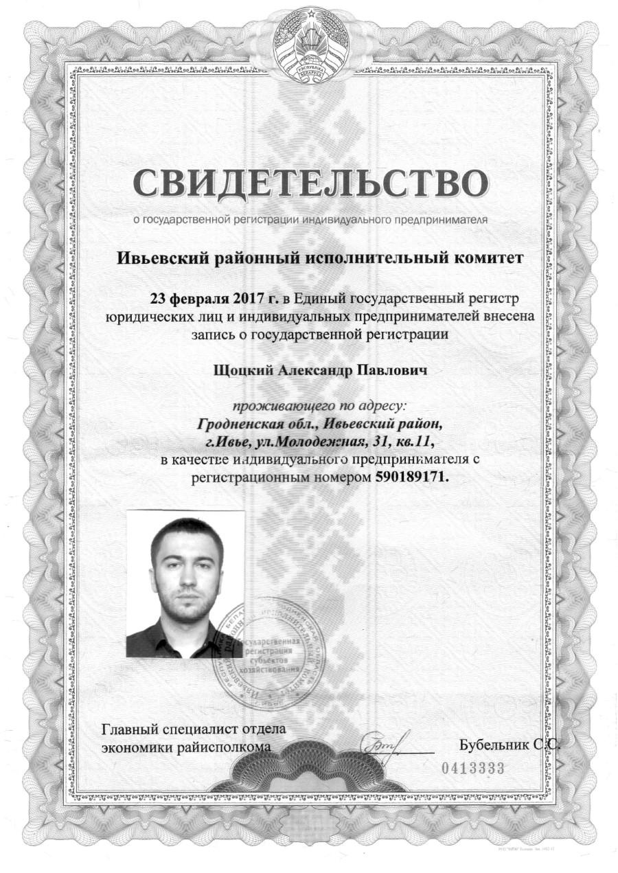 unp-shchotski