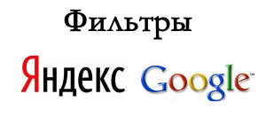 filtr_google_yandex