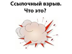 Что такое ссылочный взрыв