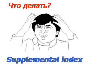 Что такое supplemental