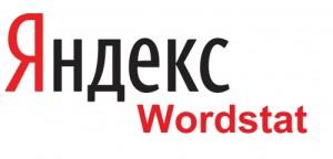 Что такое Яндекс вордстат