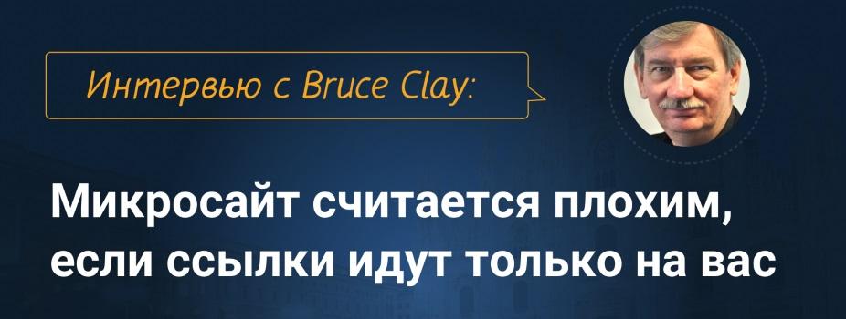 bruse-clay